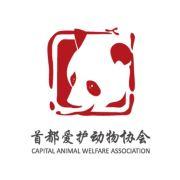 首都愛護動物協會