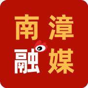 南漳县融媒体中心