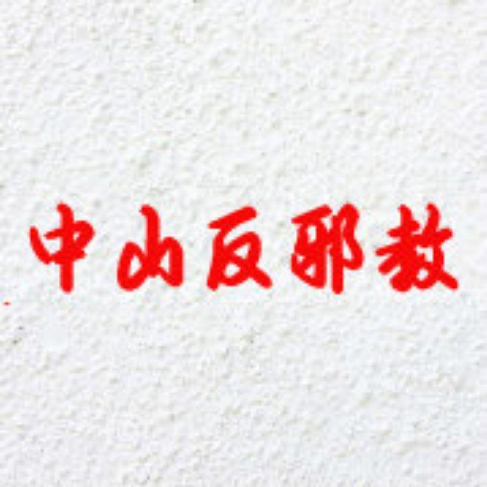 中山市反邪教