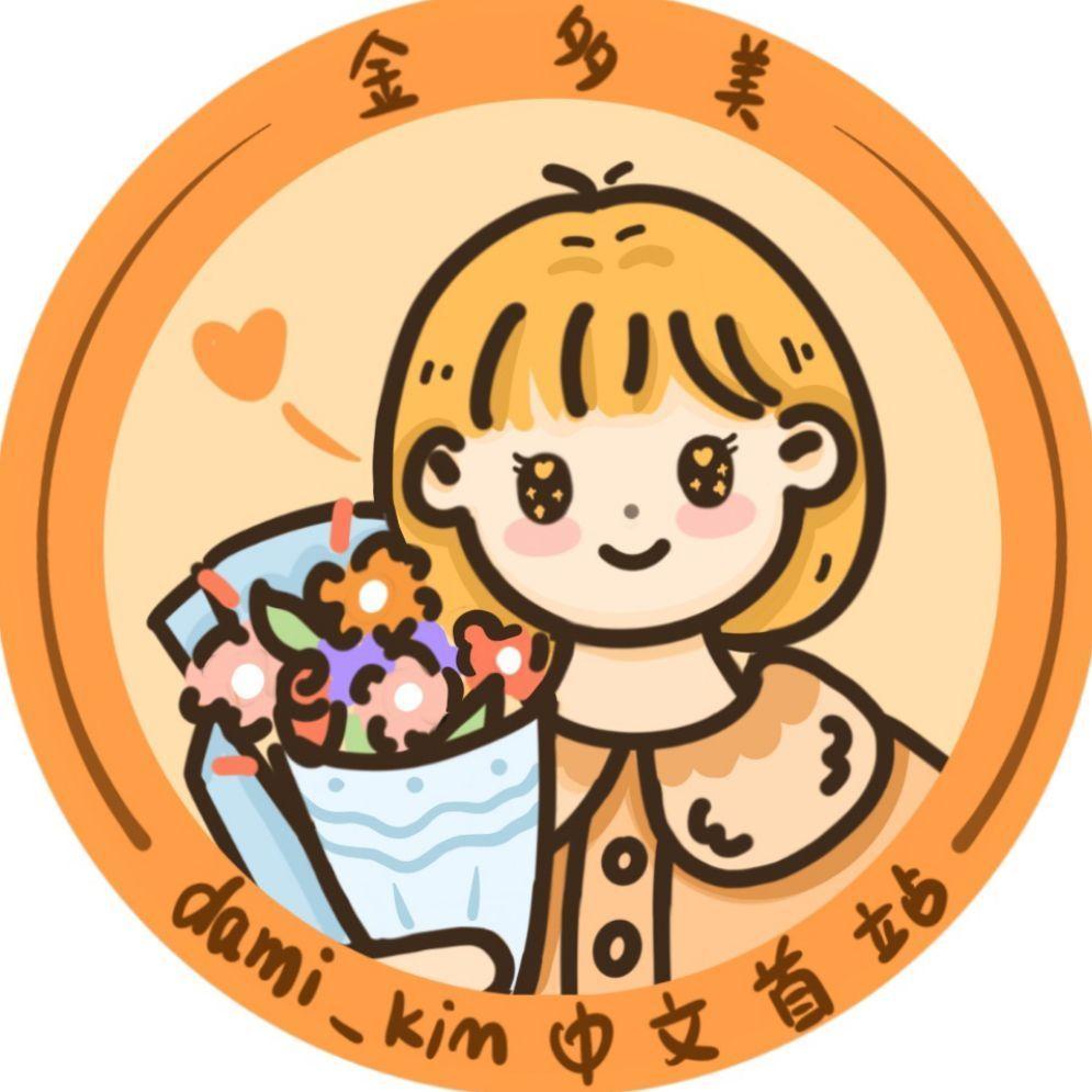 金多美Dami_Kim中文首站
