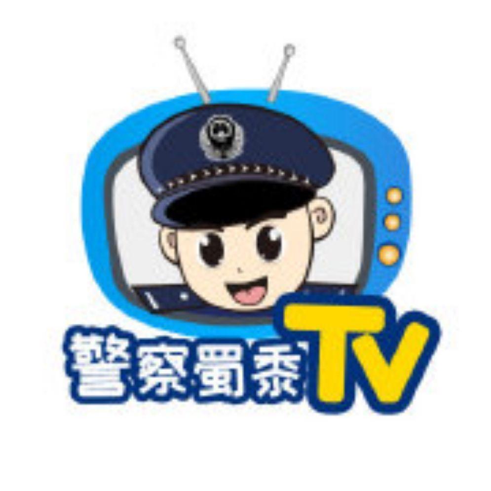 警察蜀黍TV