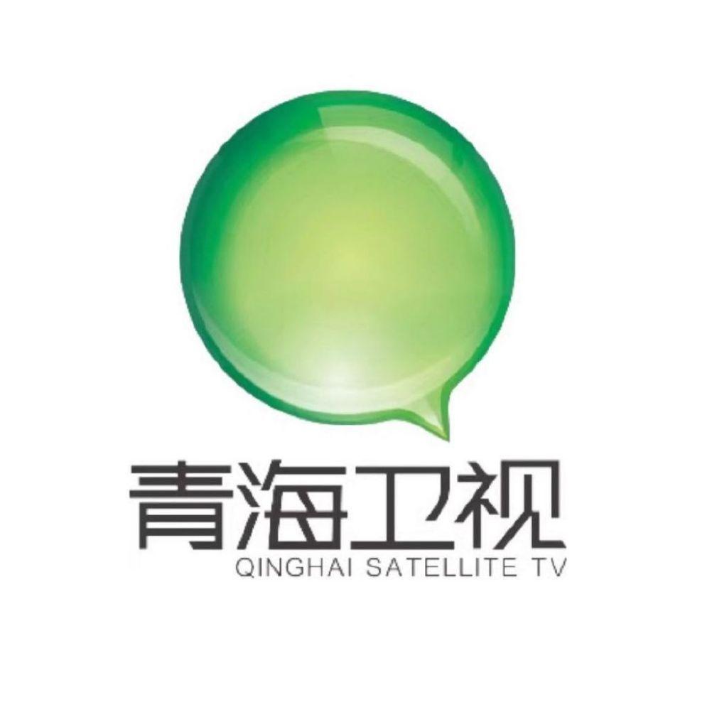 大美青海,绿色中国