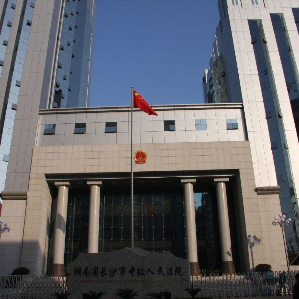 长沙市中级人民法院