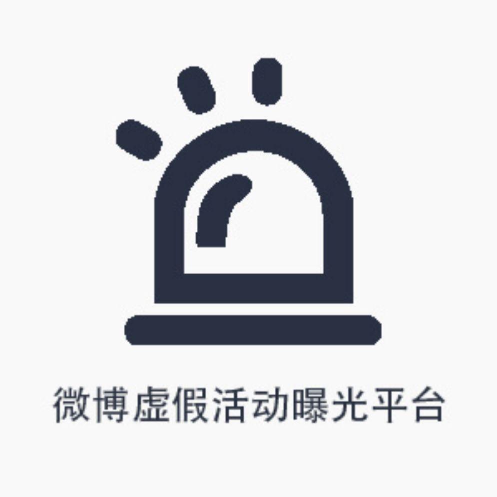 微博虚假活动曝光平台