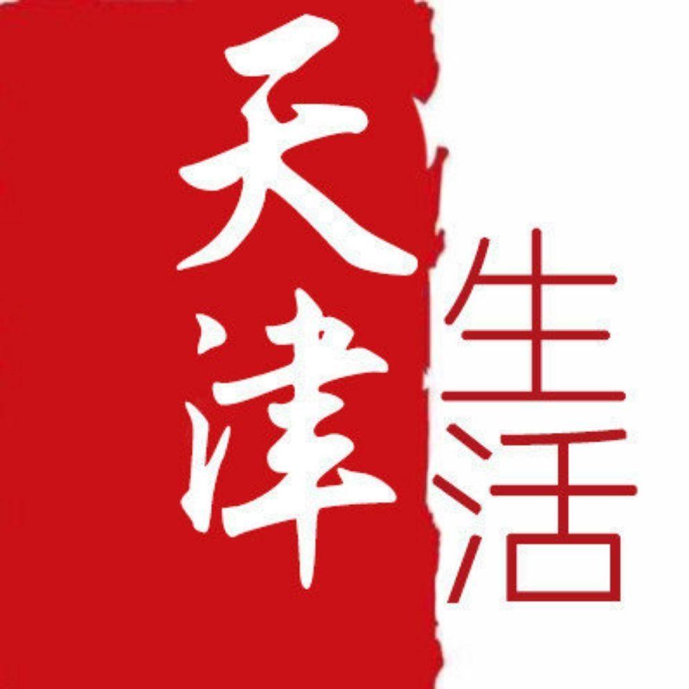 【家乡微博】关心都市民生,关注都市发展!【最新、最快、最及时——报道天津的事情】爱天津的孩纸都在这里!