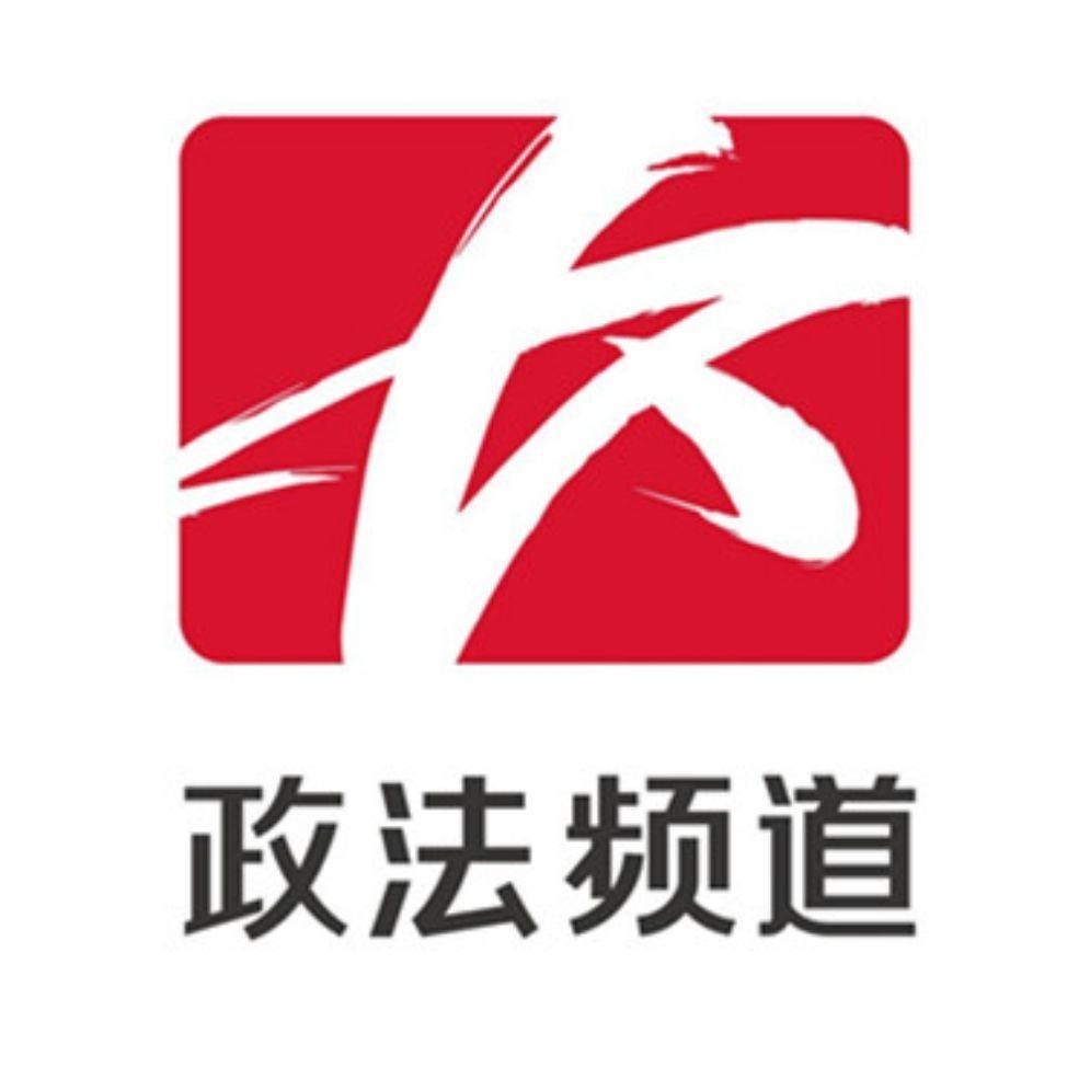 中国第一个法制类专业电视频道; 中国第一个退出电视剧、实现全部播放自办新闻、专题栏目的电视频道; 中国第一个推出日播型情感节目的电视频道; 中国第一个将信号覆盖到北京的市级媒体; 中国第一个建立专业节目销售平台的电视频道, 每天可供交流的专题节目时长达两个小时以上...... 时至今日,政法频道不仅稳坐湖南电视收视第一集团, 湖南长沙观众心目中观点最权威表达最公正的第一品牌, 电视湘军里最具活力的特色地面媒体!
