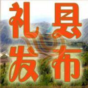 陇南礼县发布