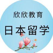 欣欣教育日本畱學慧子学姐
