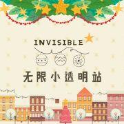 INvisible_无限小透明站