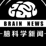 brainnews腦科學新聞