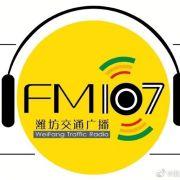 潍坊交通广播
