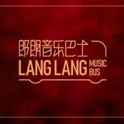 郎朗音乐巴士微博照片