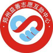 郑州益善互助中心