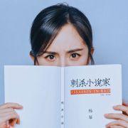 杨幂中文网微博照片