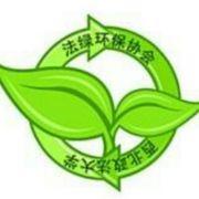 西北政法大學法綠環保協會