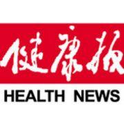 健康报官方微博