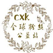 蔡徐坤全球粉丝公益站
