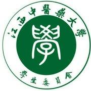 江西中医药大学学生会