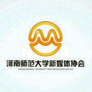 河南师范大学新媒体协会