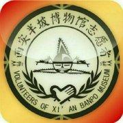 西安半坡博物馆志愿者团队