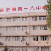 济南第十八中学