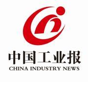 中国工业报
