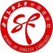 西南民族大学外国语学院