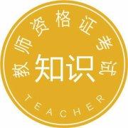 教师资格证考试知识微博照片