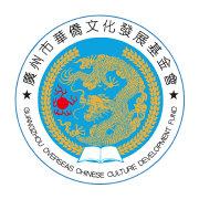 广州市华侨文化发展基金会