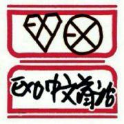 EXO中文首站