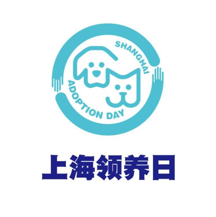 我们是100%志愿者,0薪酬的公益领养平台。  ♥︎微博每天发布线上领养信息 ♥︎公举号:上海领养日shanghai 发布线上领养信息和线下领养日活动