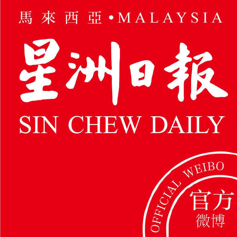 继续说马来西亚的故事• 过去、现在、未来——马来西亚主要华文报章《星洲日报》官方微博
