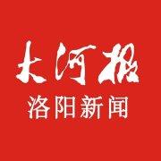 大河报洛阳新闻