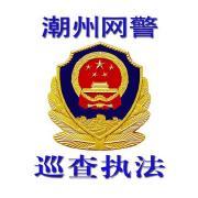 潮州网警巡查执法