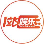 1站娱乐微博照片