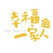 電視劇幸福一家人