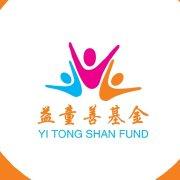益童善专项基金
