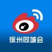 徐州同城会