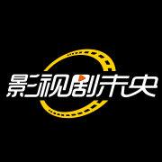 影视剧未央微博照片