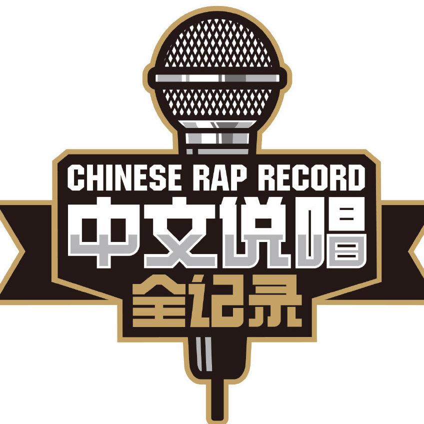 中文说唱全记录