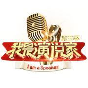 BTV我是演說家