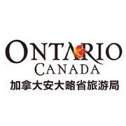 加拿大安大略省旅游局