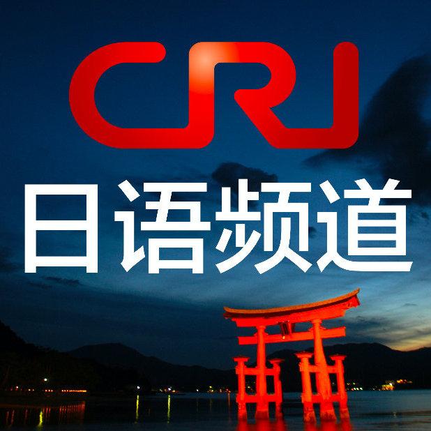 CRI日语频道