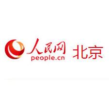 人民网北京频道是人民网创办的以面向北京为主的新闻综合网站,致力于报道最及时、最全面、最具特色的北京新闻。