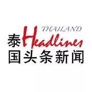 泰国头条新闻