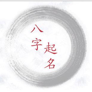 黄先生起名www.hxsqmw.com 按生辰八字起名、同时结合生肖起名、五行起名、字形起名、音律起名、五格起名等。八字起名www.hxsqmw.com