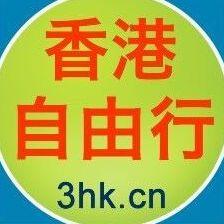 香港自由行一站通