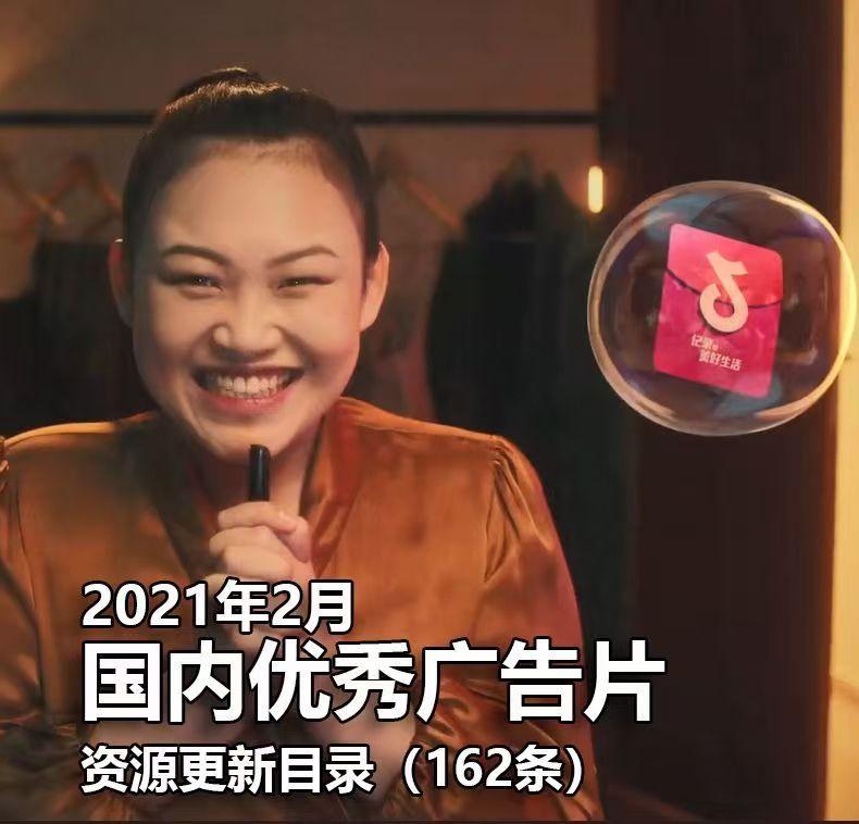 2021年2月国内商业TVC广告片