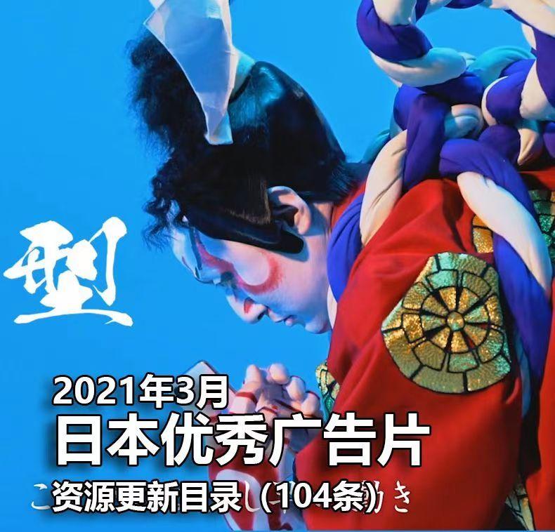 2021年3月日本商业TVC广告片