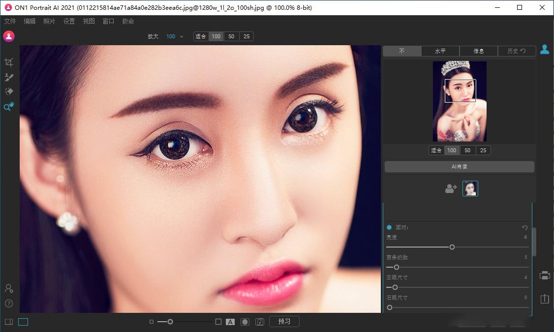 ON1 Portrait AI 2021.5 v15.5.0.10403 中文版_AI人工智能人像修饰磨皮瘦脸PS插件 _效果图5